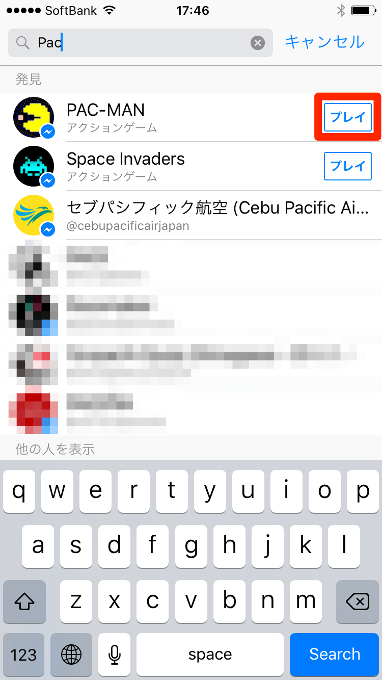 Facebook Messenger:Instant Gamesでゲームをプレイ