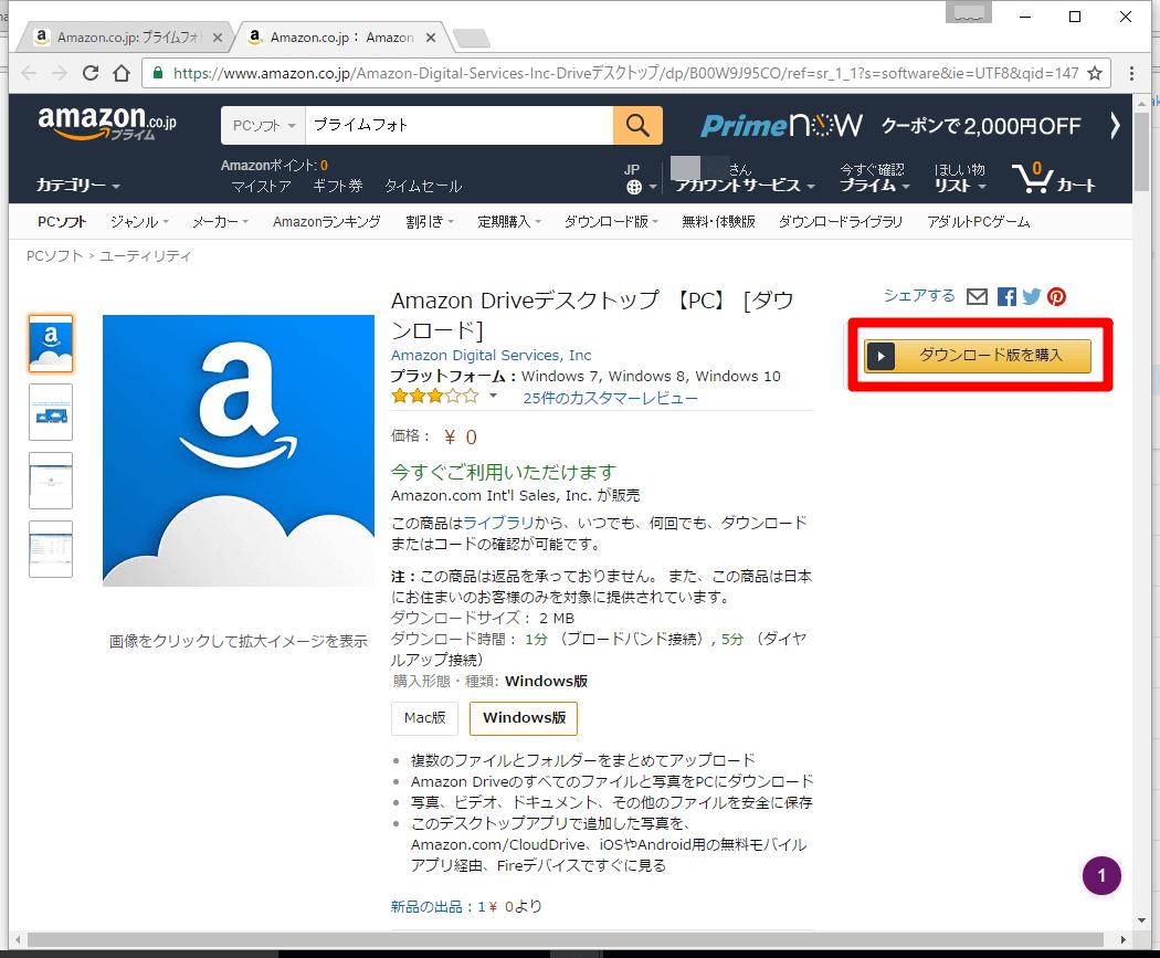 Amazon Driveデスクトップの商品詳細ページ