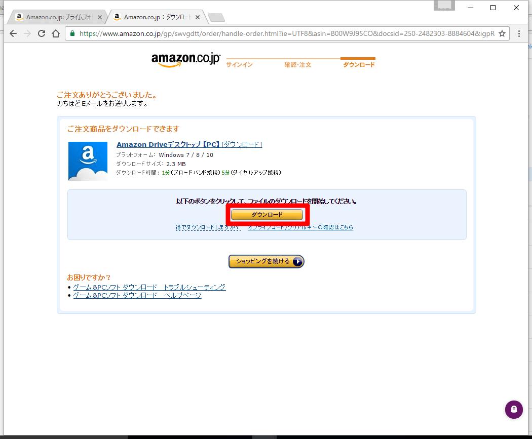 Amazon Driveデスクトップのダウンロード画面