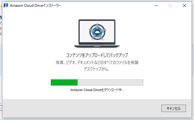 Amazon Cloud Driveのインストール中の画面