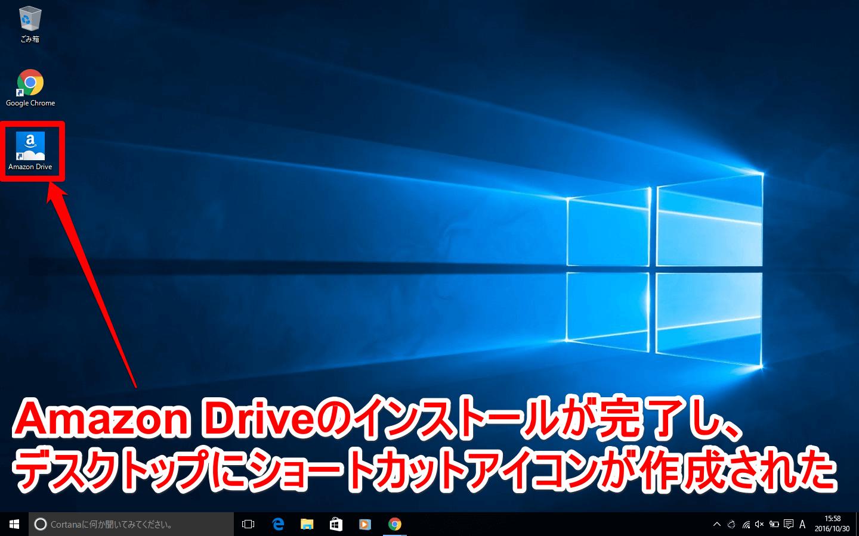 Amazon Driveデスクトップのインストールが完了した画面