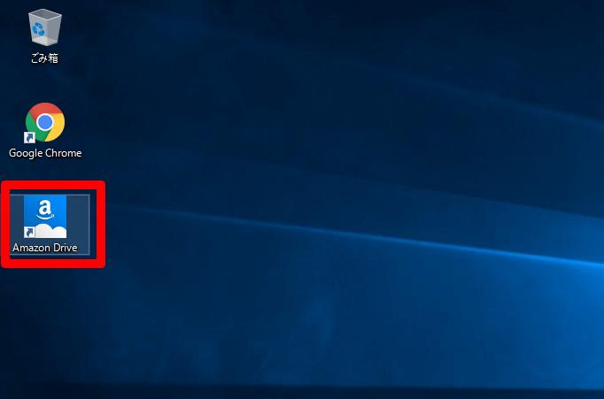 デスクトップのAmazon Driveショートカットアイコン