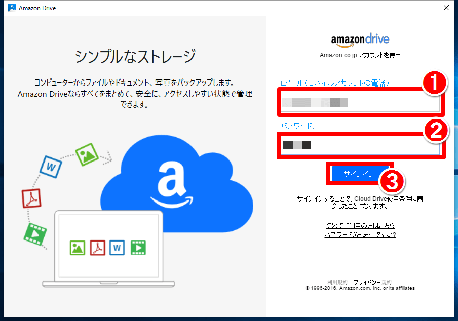 Amazon Driveの起動画面