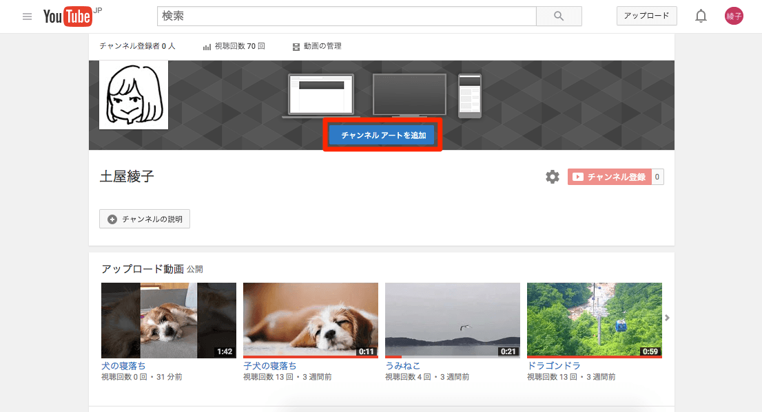 YouTube:チャンネルアイコンやチャンネルアートの設定