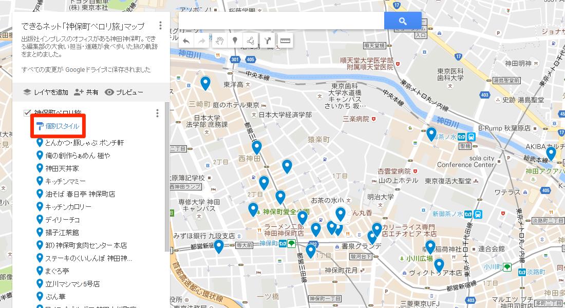 Googleマップ:マイマップの作成