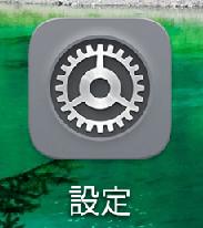 Androidの[設定]アプリのアイコン
