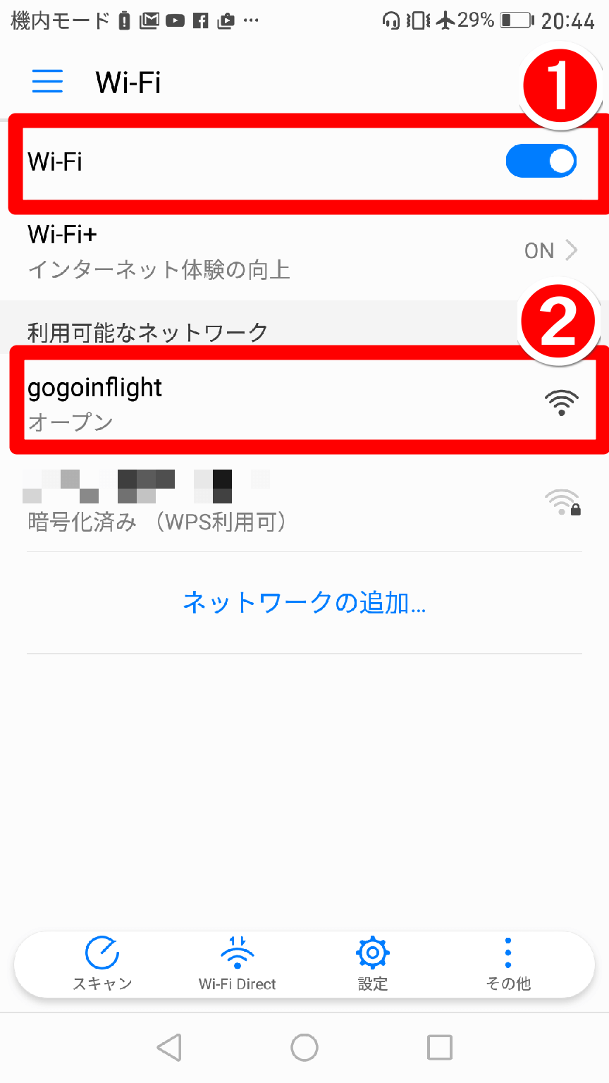 Androidの[Wi-Fi]画面