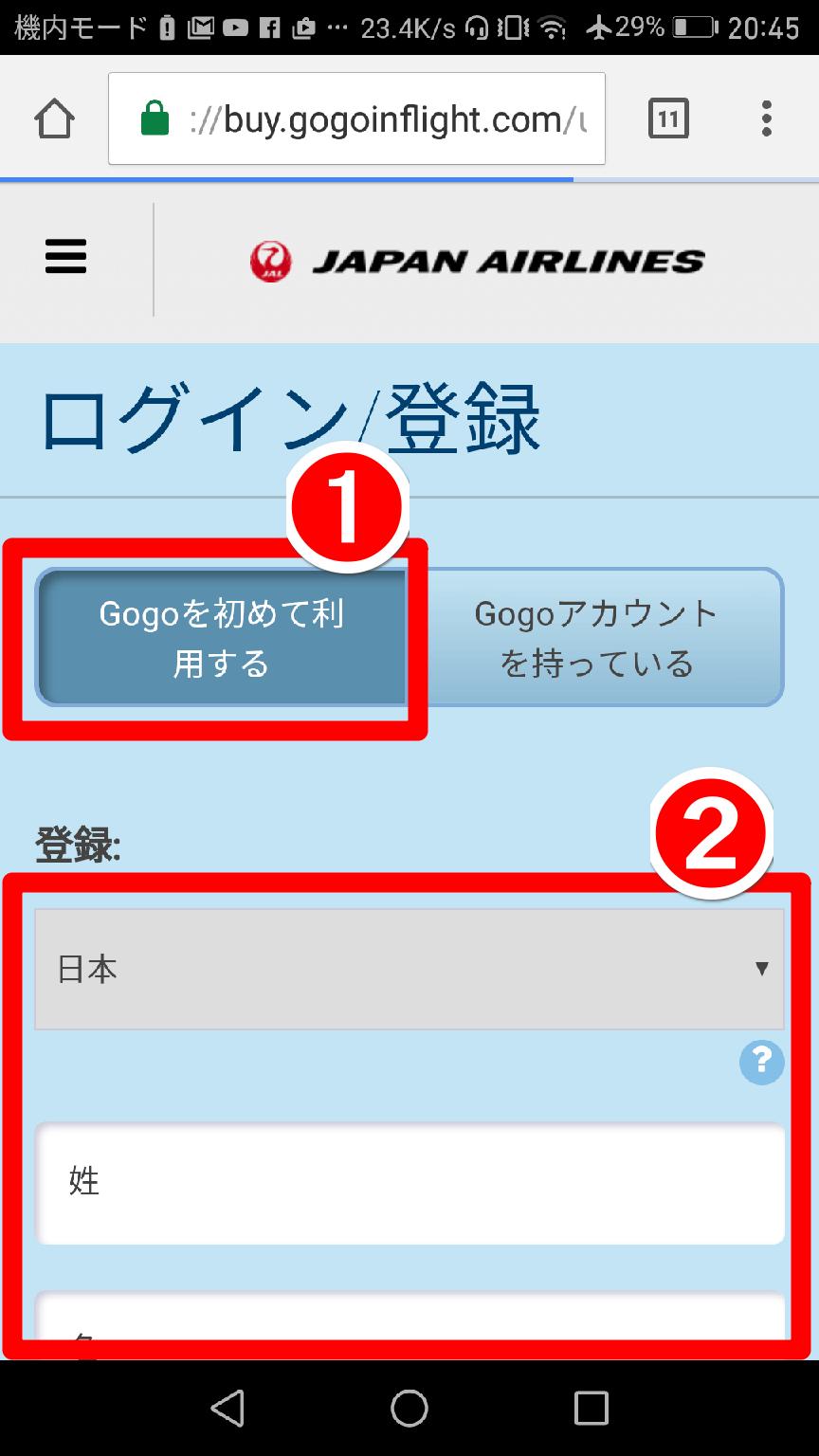 [ログイン/登録]画面