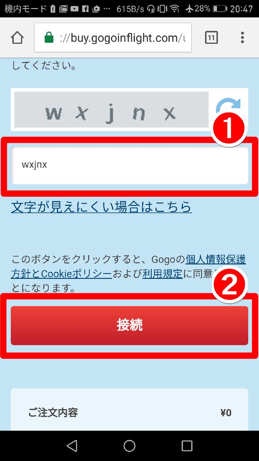 登録情報の認証画面
