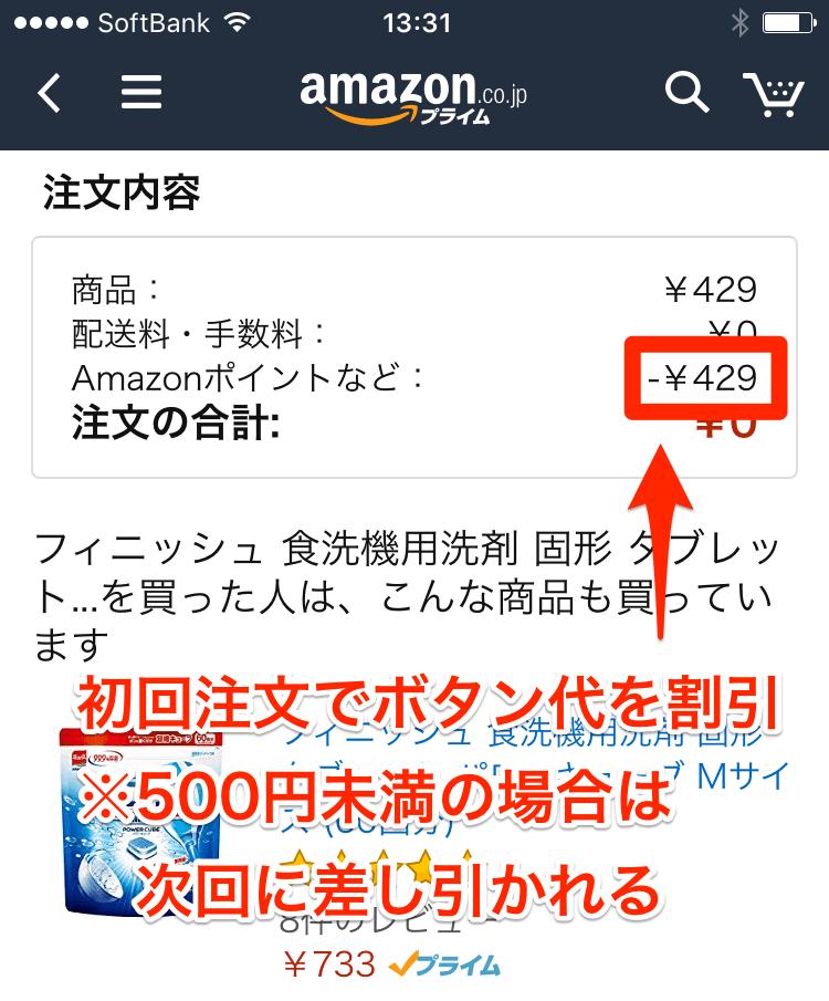 アマゾンダッシュボタンの使い方