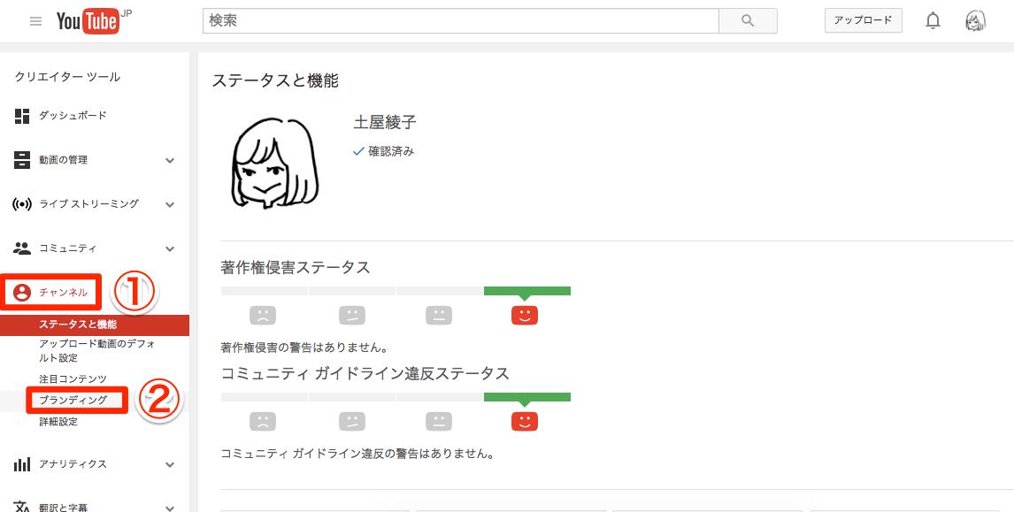 YouTube:透かしの設定