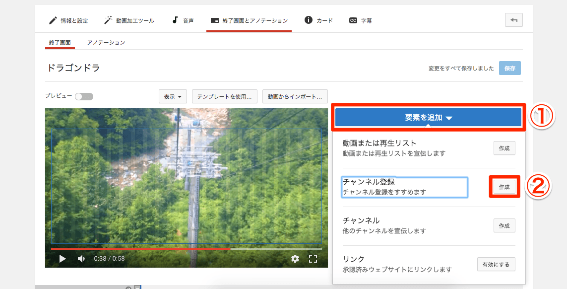 YouTube:終了画面の設定