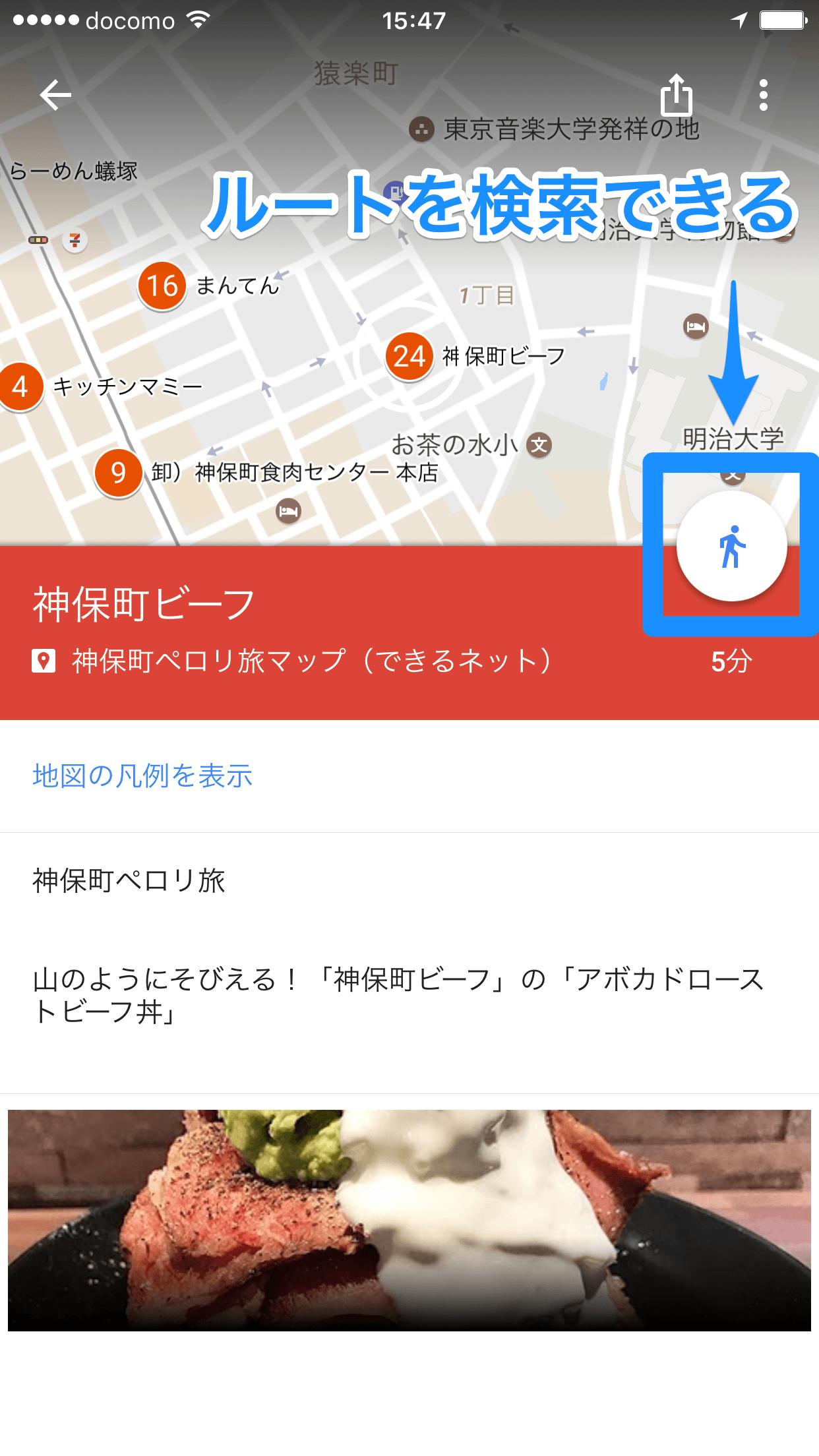 Googleマップ:iPhone/Androidのアプリでマイマップを表示
