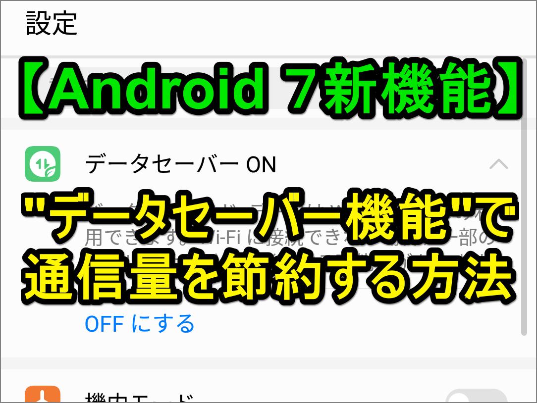 【Android 7新機能】データセーバー機能でデータ通信量を節約する方法