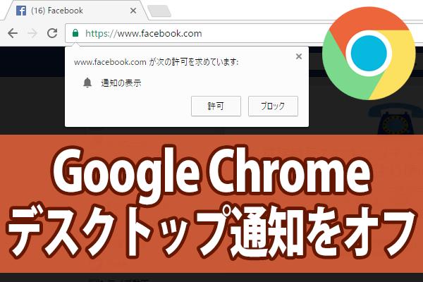 【Chrome】突然出て困るデスクトップ通知をサイトごとにオフにする方法