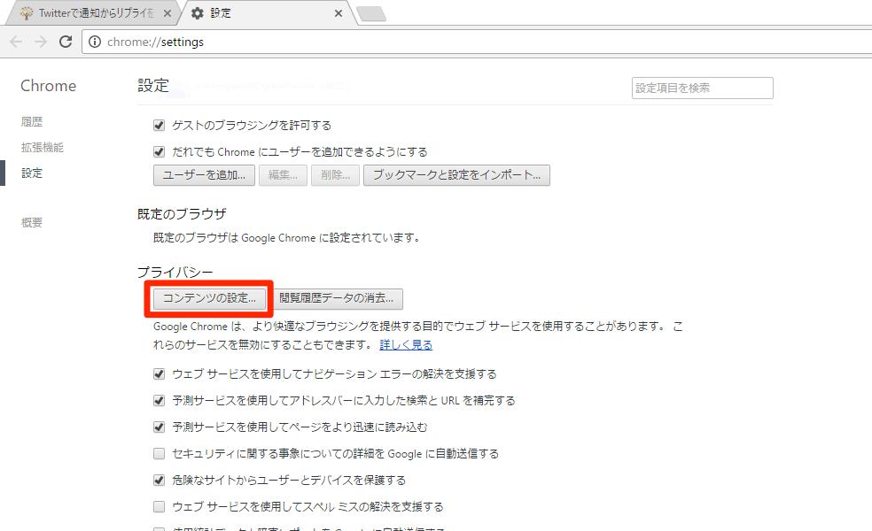 Chrome:デスクトップ通知をオフ
