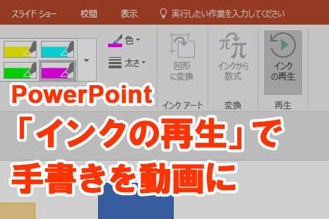 【Office365新機能】PowerPoint 2016で手書きのイラストやコメントを動かす「インクの再生」