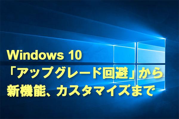2016年にいろいろあった「Windows 10」を振り返る記事ベスト10