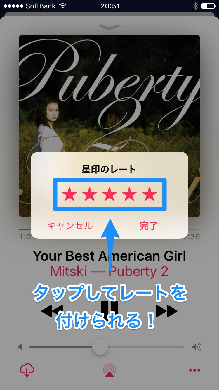 iPhone:[ミュージック]アプリのレート機能