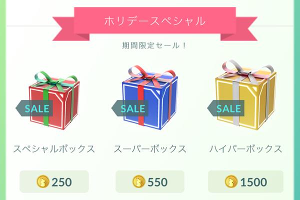冬休みはタマゴを集めよう! Pokémon GOがキャンペーンを実施