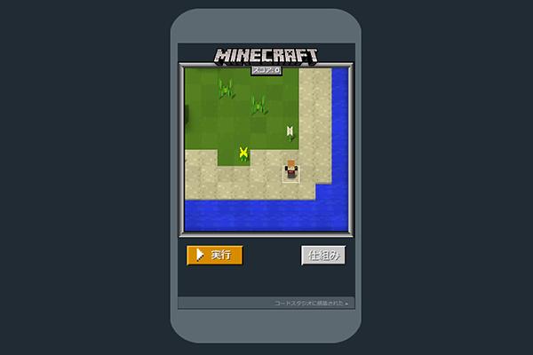 マインクラフトの世界を動かす「Minecraft Hour of Code」でオリジナルゲームを作ろう!