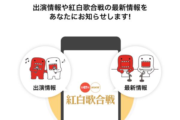 【NHK紅白】目当てのアーティストの出演時間になったらスマホに通知!