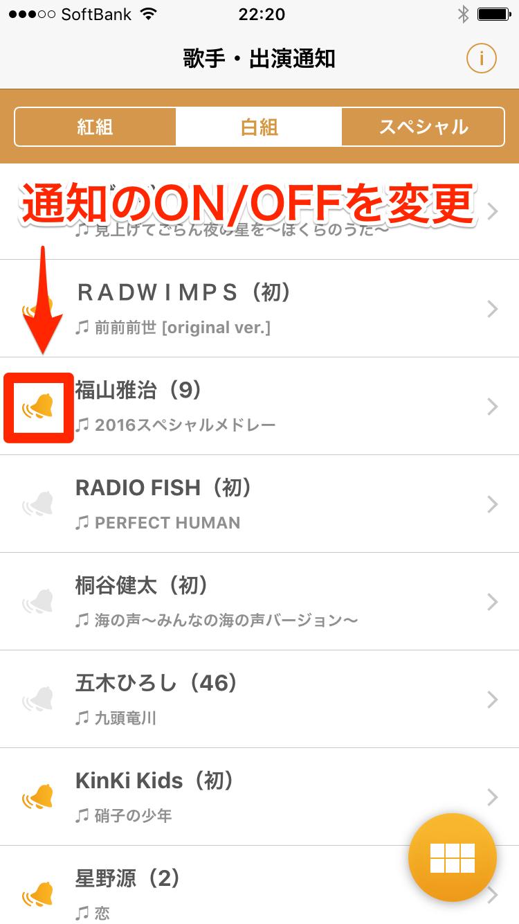 NHK紅白アプリ(2016年版)