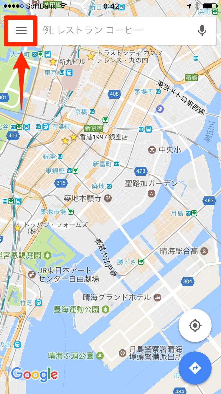 渋滞・交通情報アプリ(2017年版)
