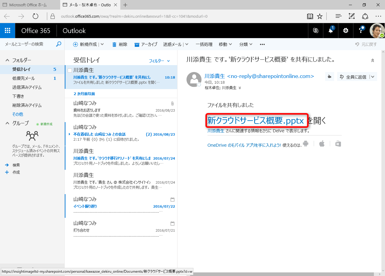PowerPoint 2016 リアルタイム共同編集