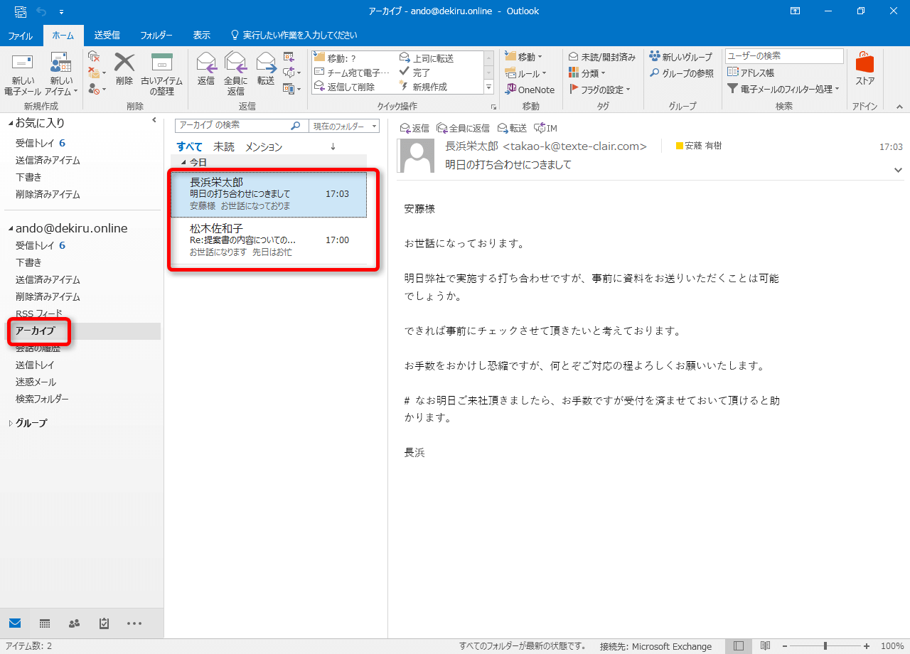 Outlook 2016 古いアイテムの整理