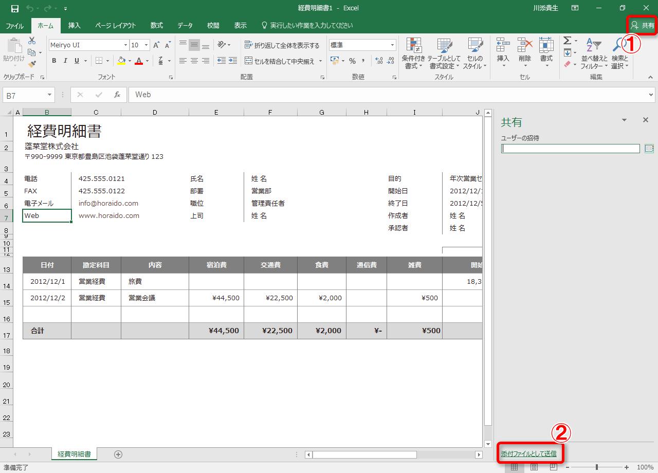 Excel 2016 PDFのメール送信1