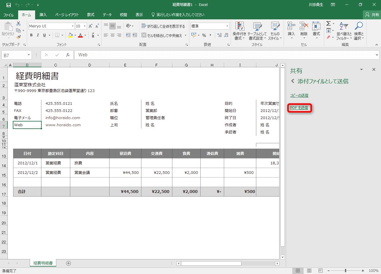 Excel 2016 PDFのメール送信2