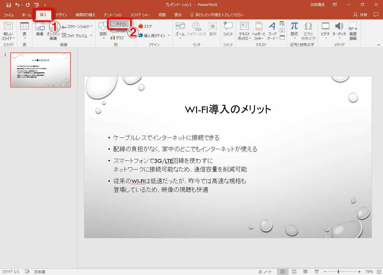 PowerPoint 2016 アイコンの挿入