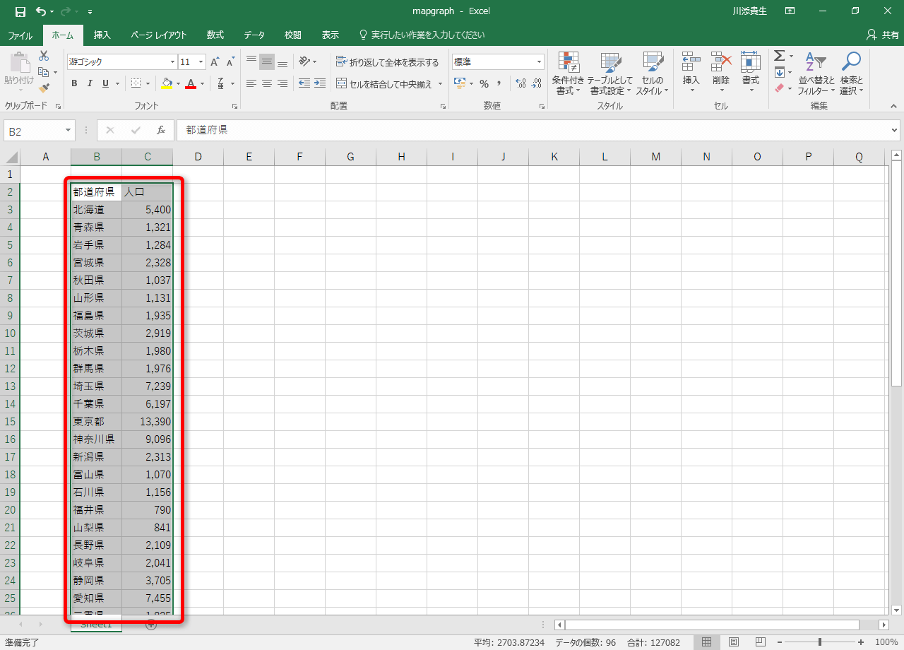Excel 2016 マップグラフ