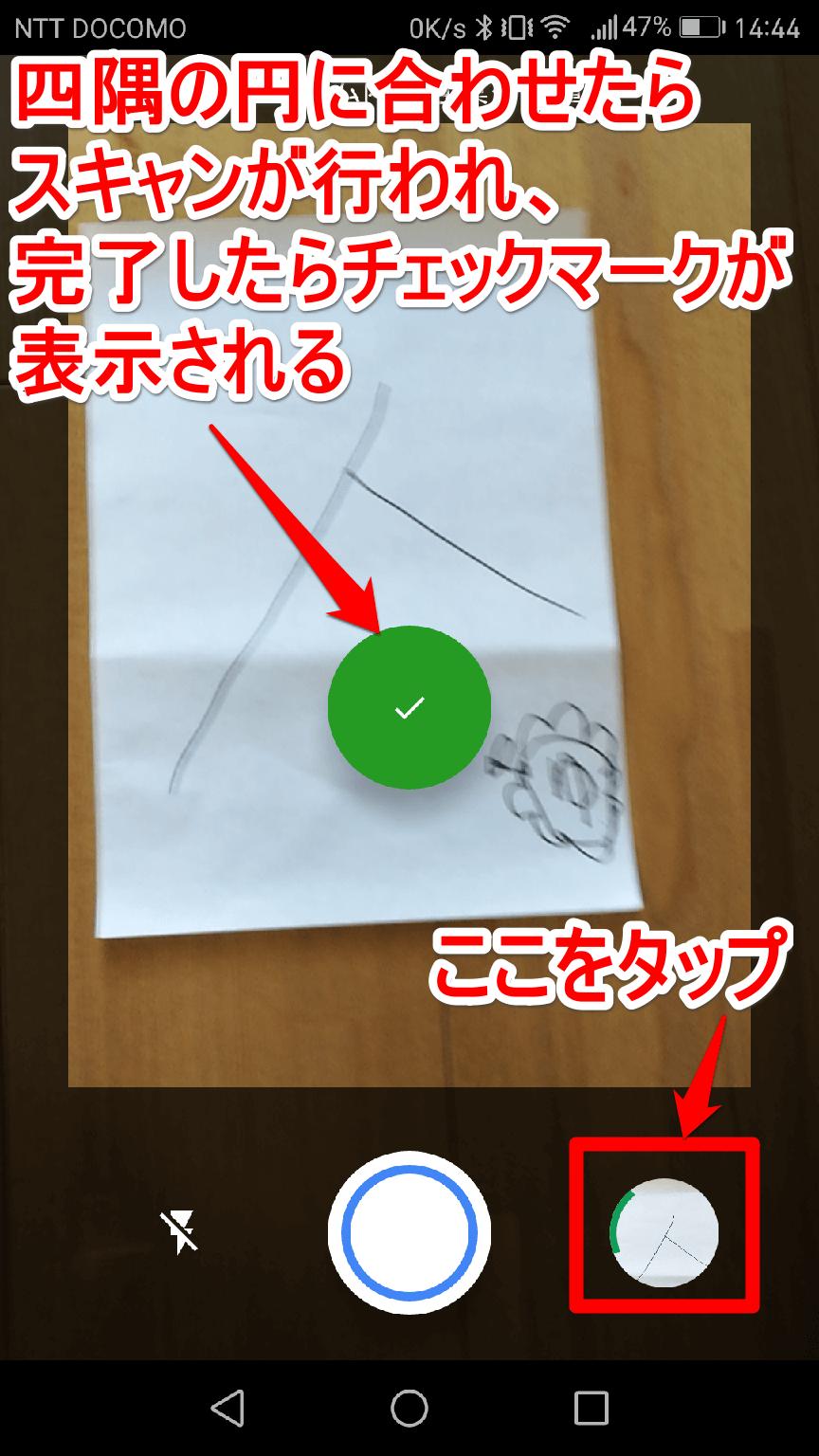 Google Photo(Googleフォト、グーグルフォト)の[フォトスキャン]アプリでスキャンが完了した画面