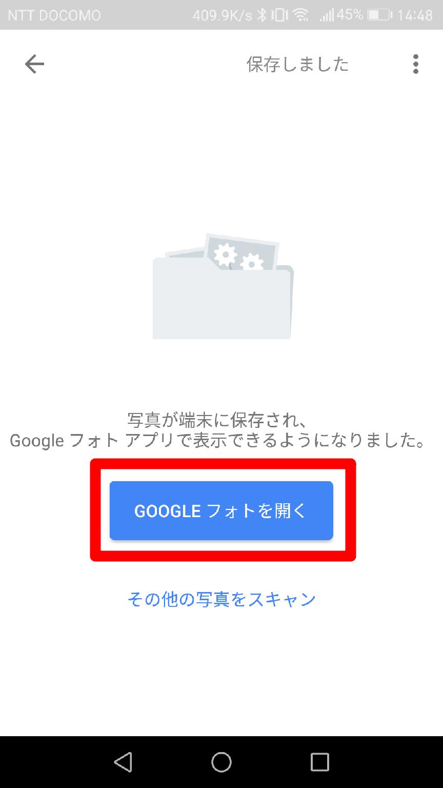 Google Photo(Googleフォト、グーグルフォト)の[フォトスキャン]アプリで取り込んだ画像を保存した画面