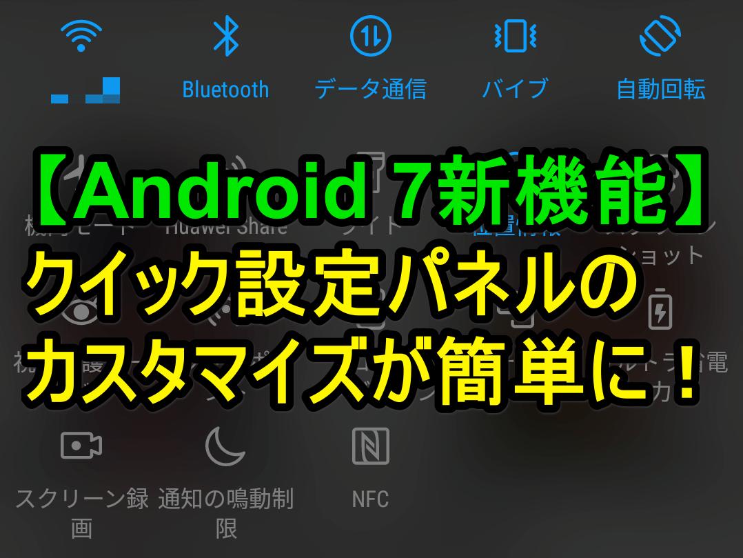 【Android 7新機能】クイック設定パネルを簡単にカスタマイズする方法