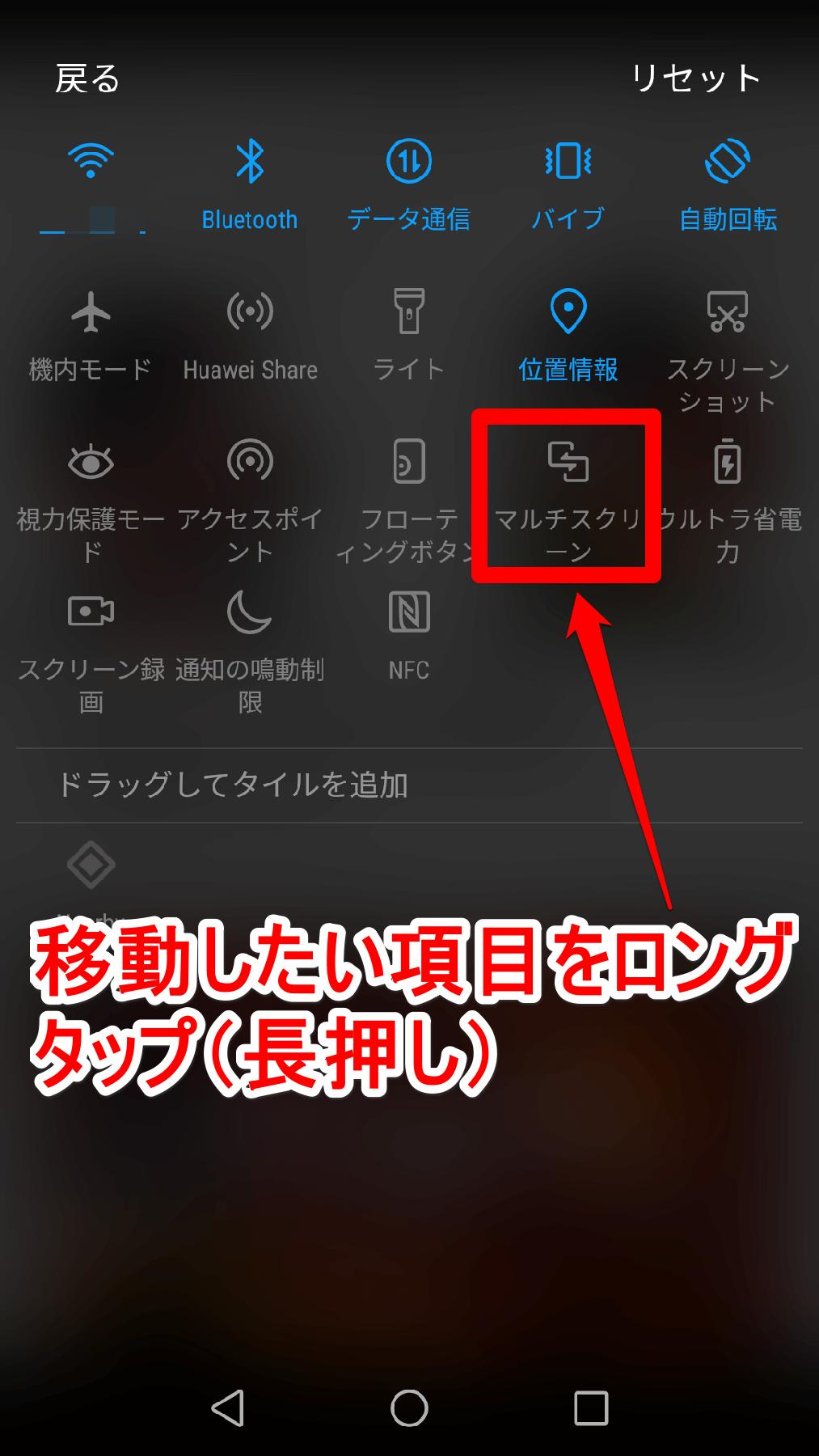 アンドロイドスマートフォンのクイック設定パネルをカスタマイズする画面