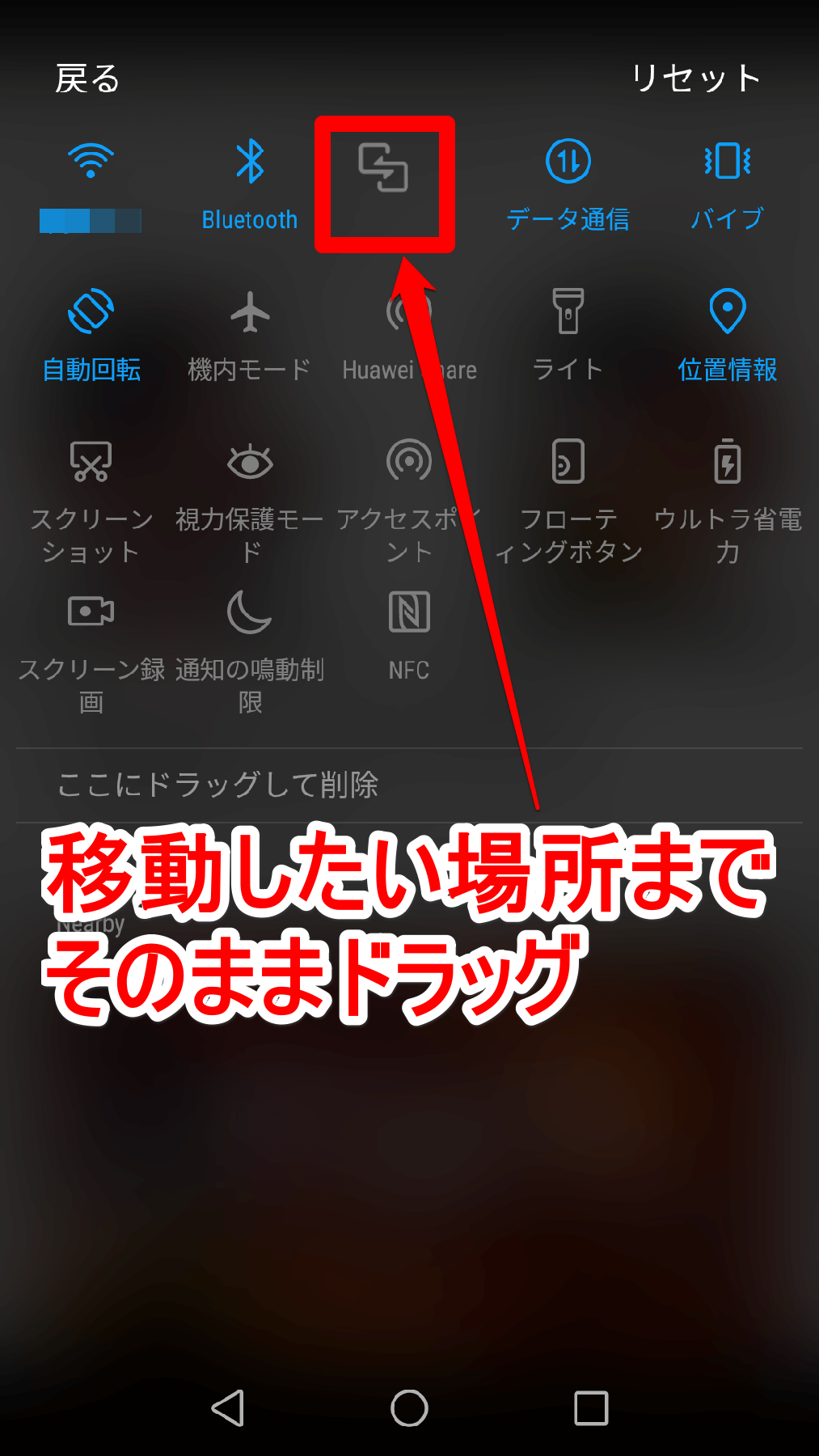 アンドロイドスマートフォンのクイック設定パネルをカスタマイズする画面その2