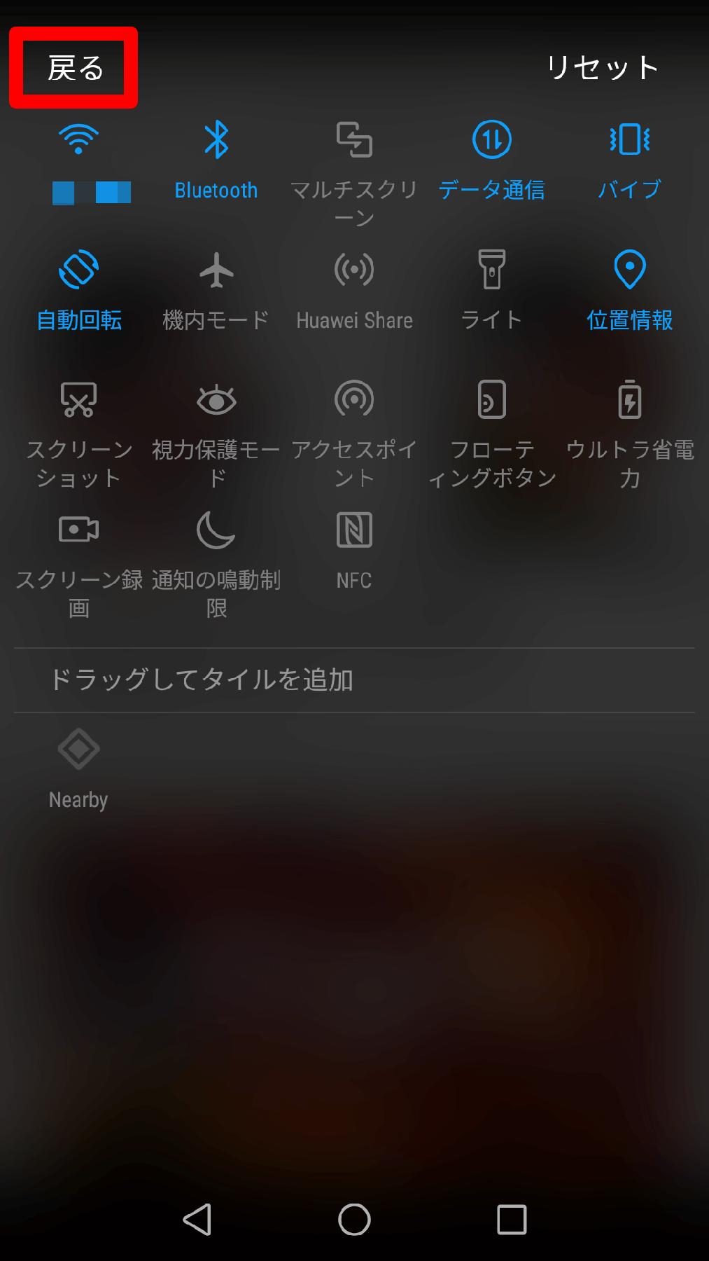 アンドロイドスマートフォンのクイック設定パネルのカスタマイズ後の画面