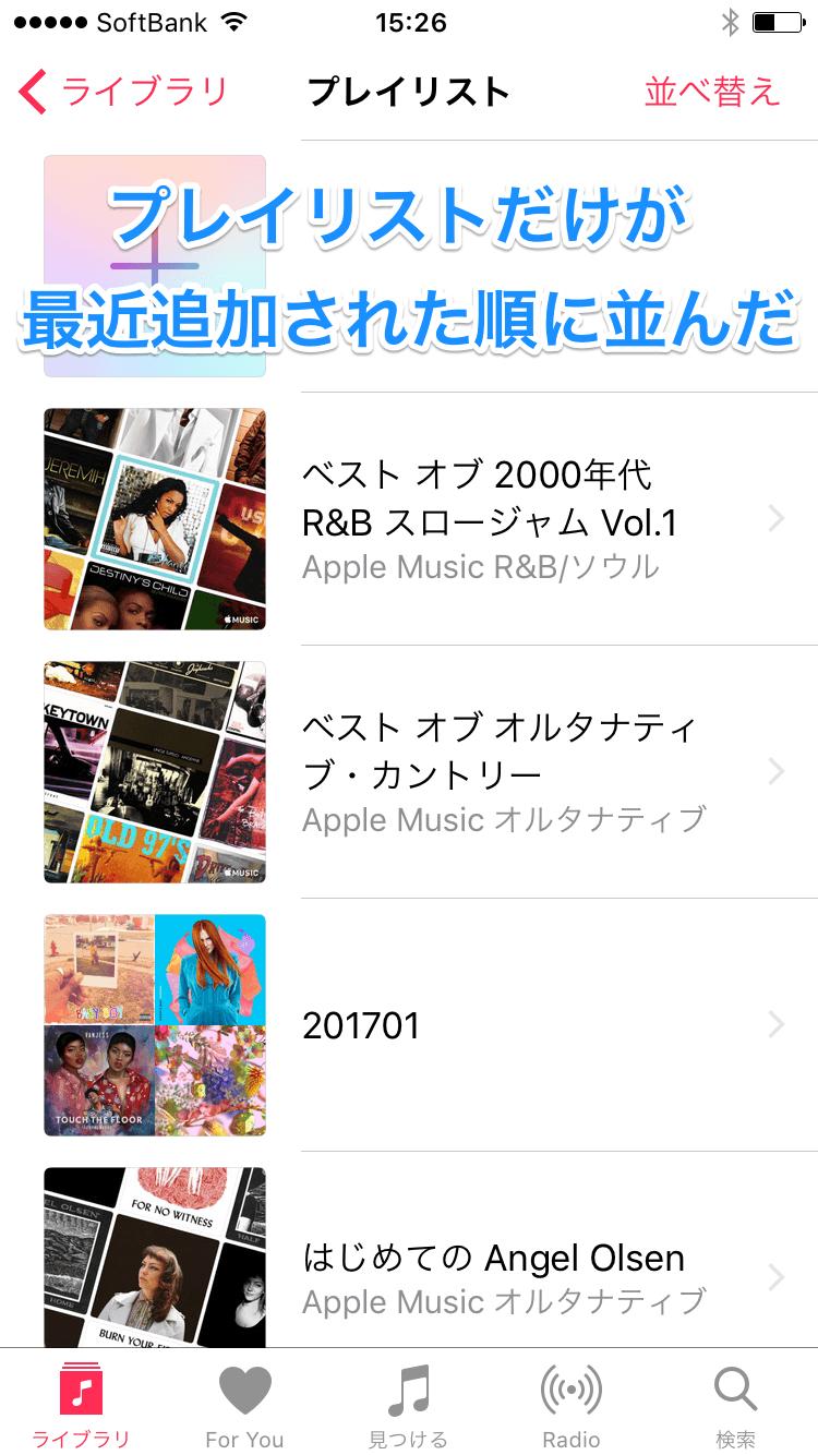iPhone:[ミュージック]アプリの並べ替え機能