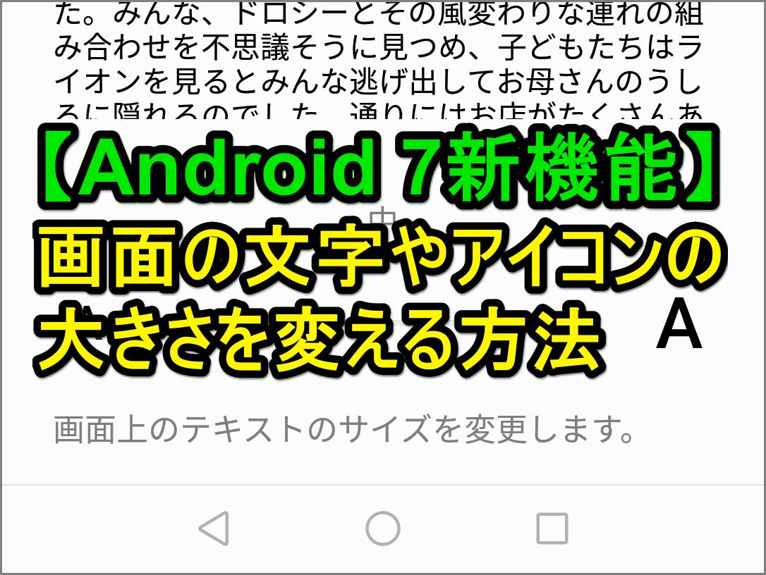【Android 7新機能】画面に表示される文字の大きさを変更する方法