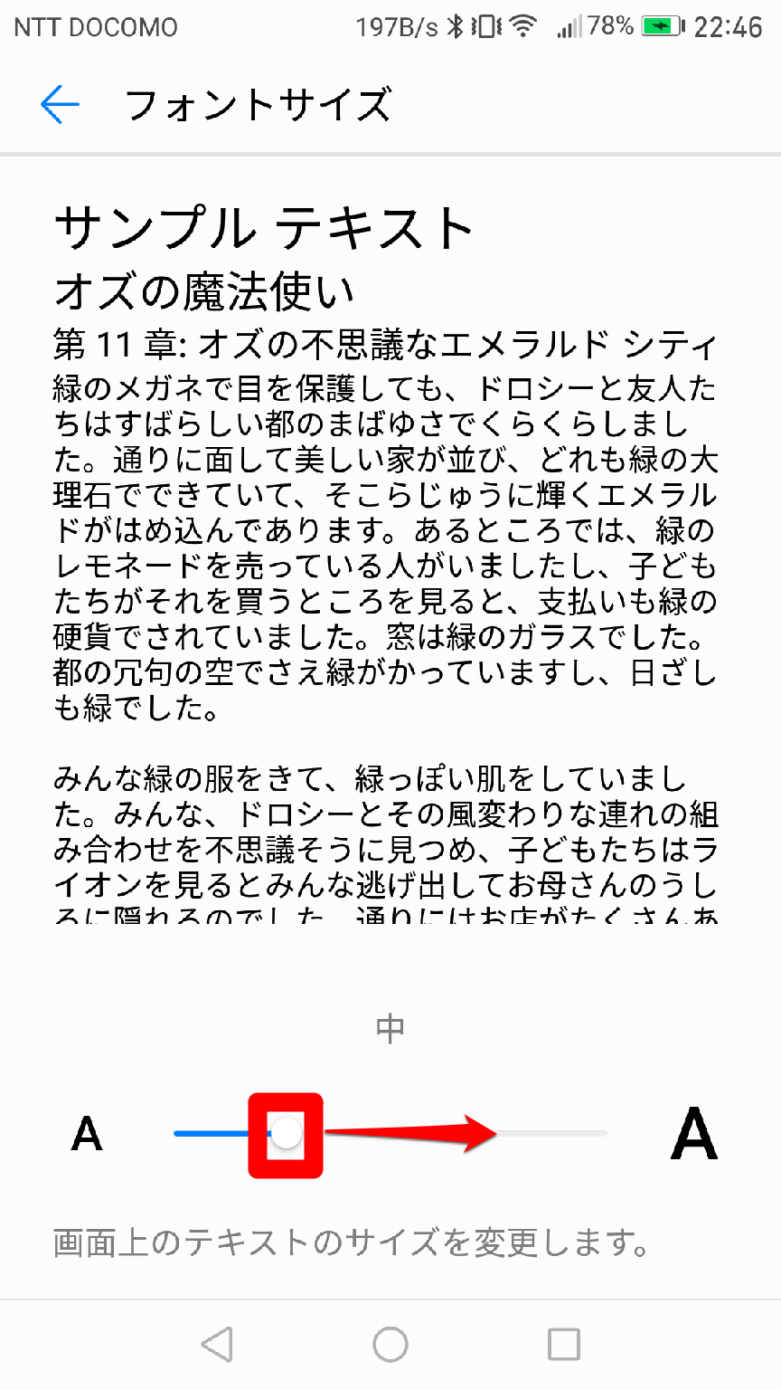 Androidの[フォントサイズ]画面