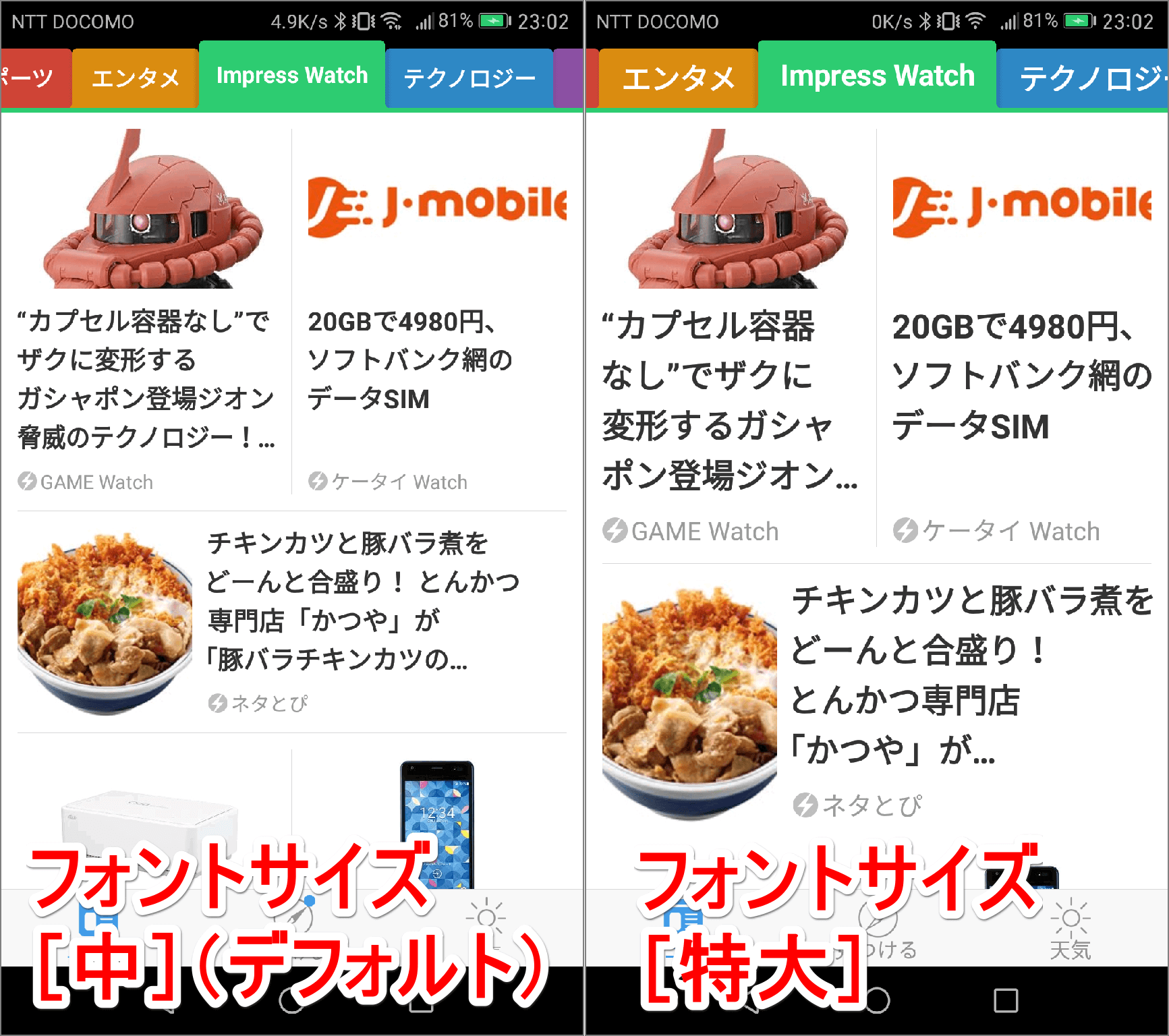 Androidの文字サイズ変更の前後比較その1
