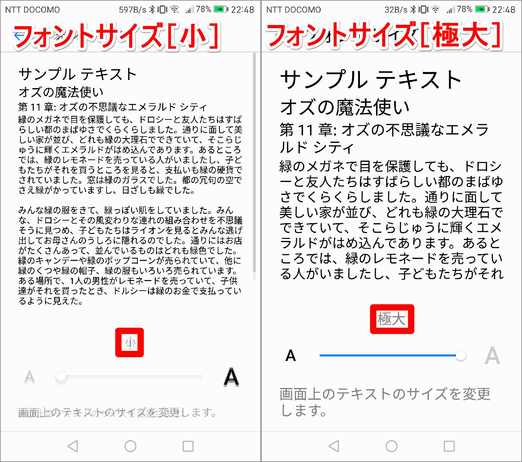 Androidの文字サイズ変更の前後比較その2