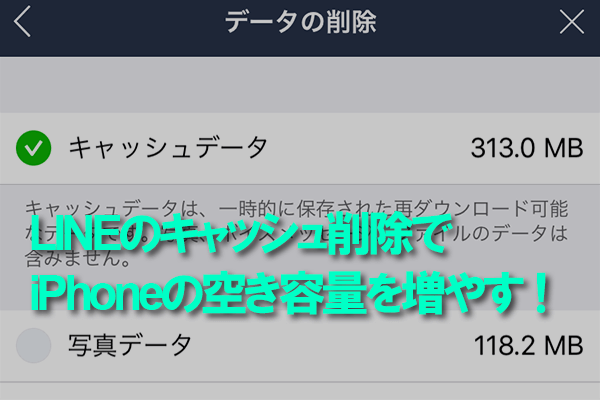 Iphone アプリ キャッシュ クリア