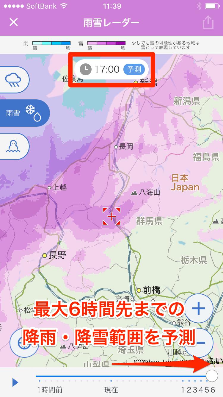 Yahoo!天気:降雪・積雪の範囲を「雨雪レーダー」「積雪深モード」で確認