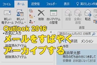 【Office 365新機能】Outlook 2016の[古いアイテムの整理]ですばやくメールをアーカイブする