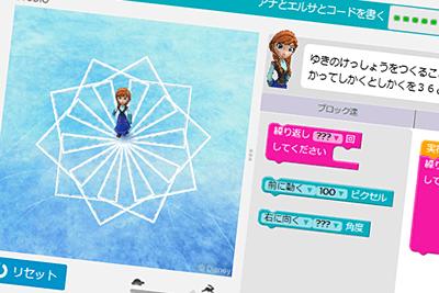 「アナと雪の女王」でプログラミングを学ぶ「Code with Anna and Elsa」(前編)