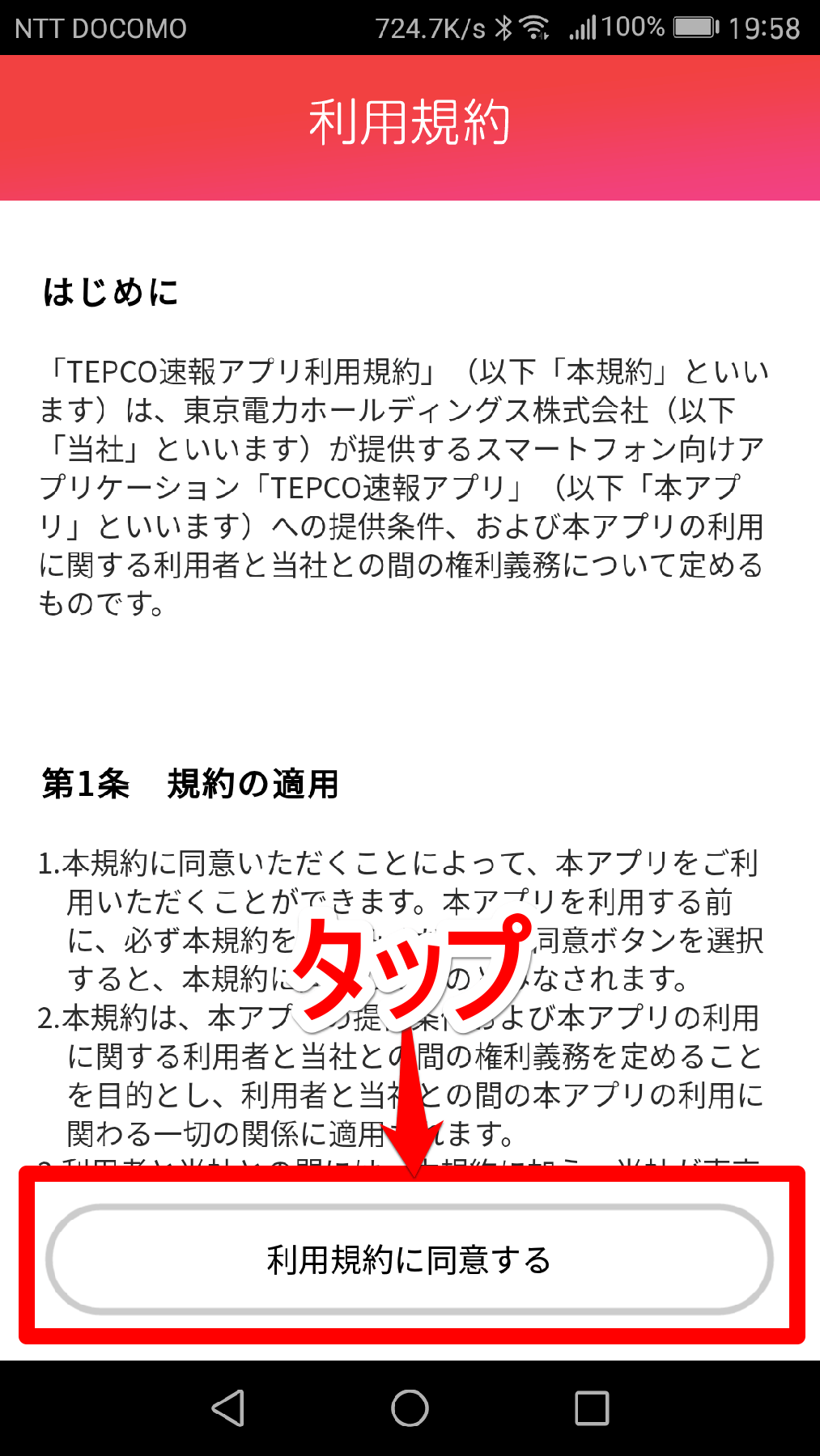 [TEPCO速報]アプリの利用規約同意画面